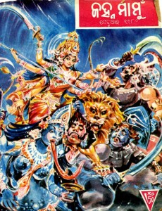 Janhamamu Oriya 1980 February Chandamama