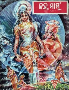 Janhamamu 1980 June Oriya Chandamama