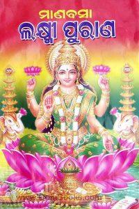 Manabasa Gurubar Laxmi Purana