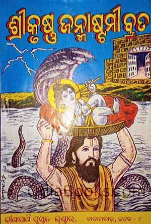 Janmashtami Puja Book Odia